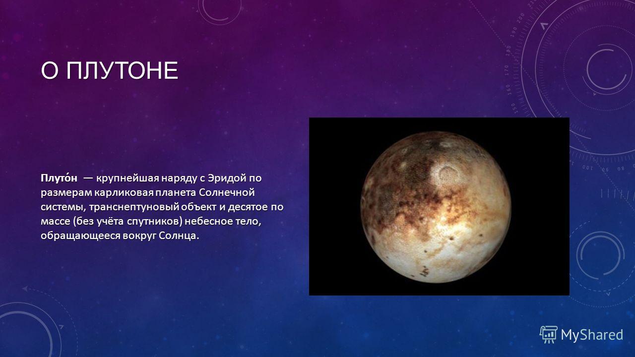 сколько километров от земли до плутона