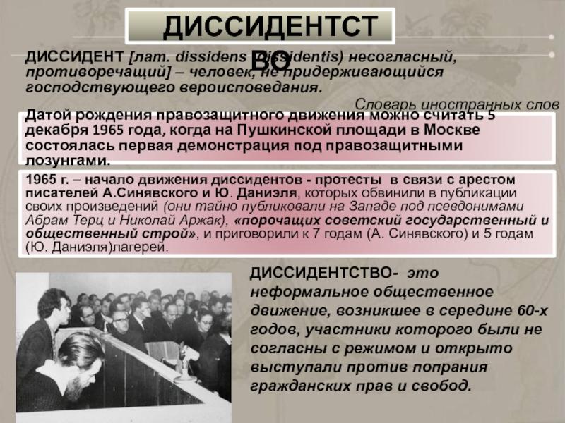 новая конституция ссср