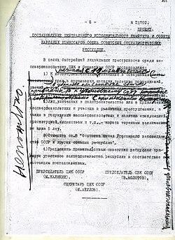убийство сталина