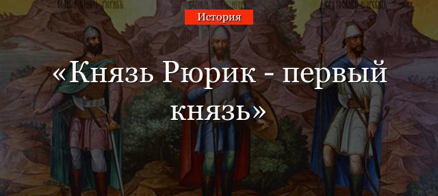 рюриковичи история