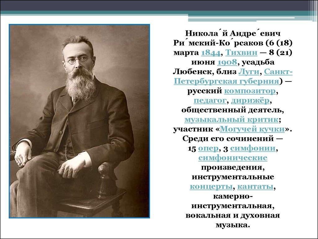 композитор сказочник н а римский корсаков