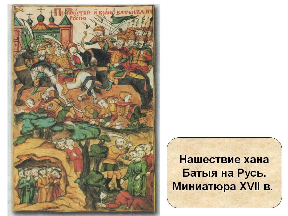 татаро монгольское нашествие карта