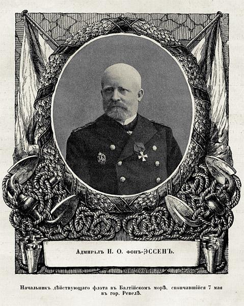 фрегат адмирал эссен