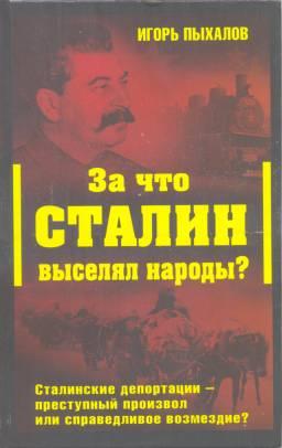 переселение чеченцев при сталине