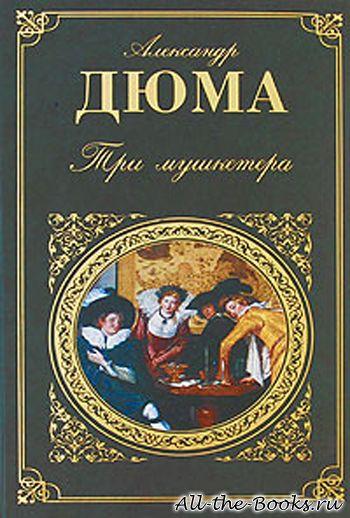 д артаньян и три мушкетера книга