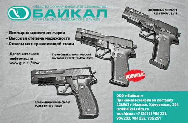 р226т tk pro калибра 10х28