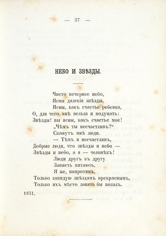 юрий лермонтов
