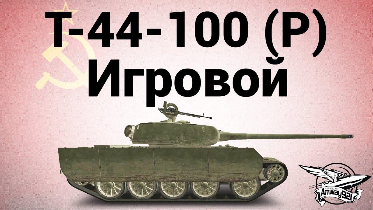 т44 100 р