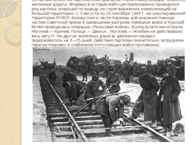 герои партизаны великой отечественной