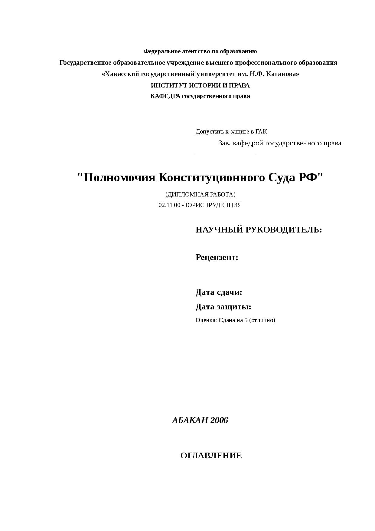 конституционный суд рф состоит из скольки судей
