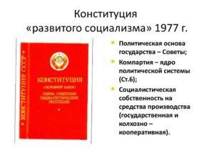 год принятия последней конституции ссср