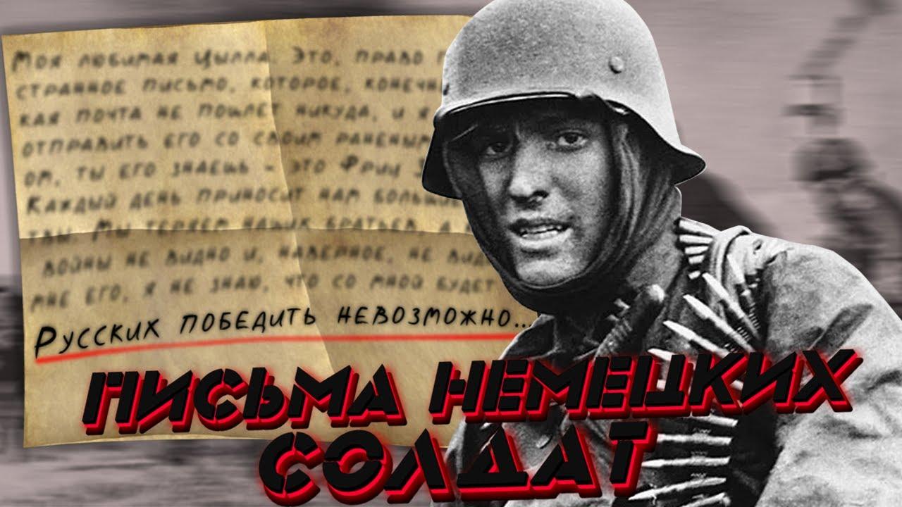 немецкие мемуары о второй мировой войне