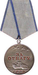 статут медали за отвагу
