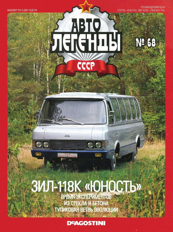 микроавтобус зил 118 юность