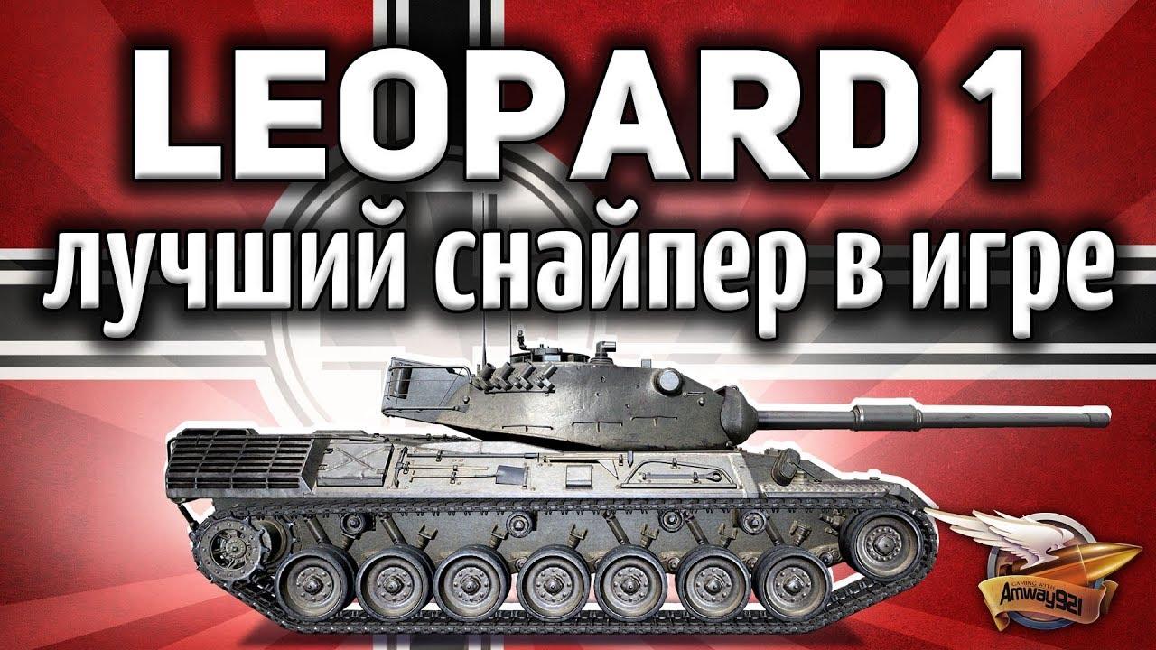 leopard 1 гайд