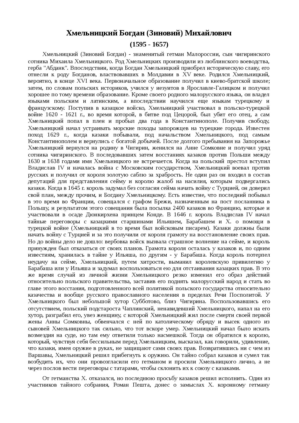 богдан хмельницкий восстание дата