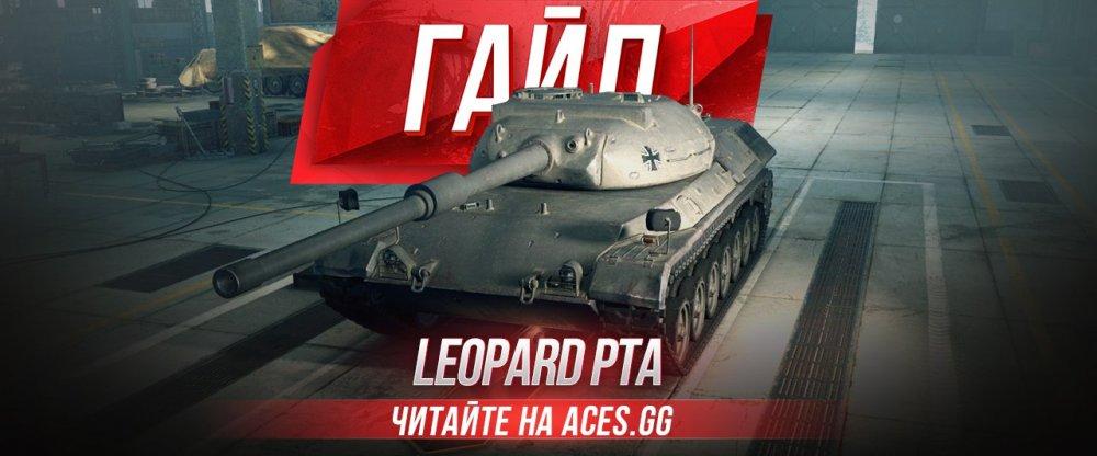 леопард гайд