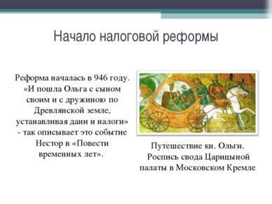 поездка княгини ольги в царьград
