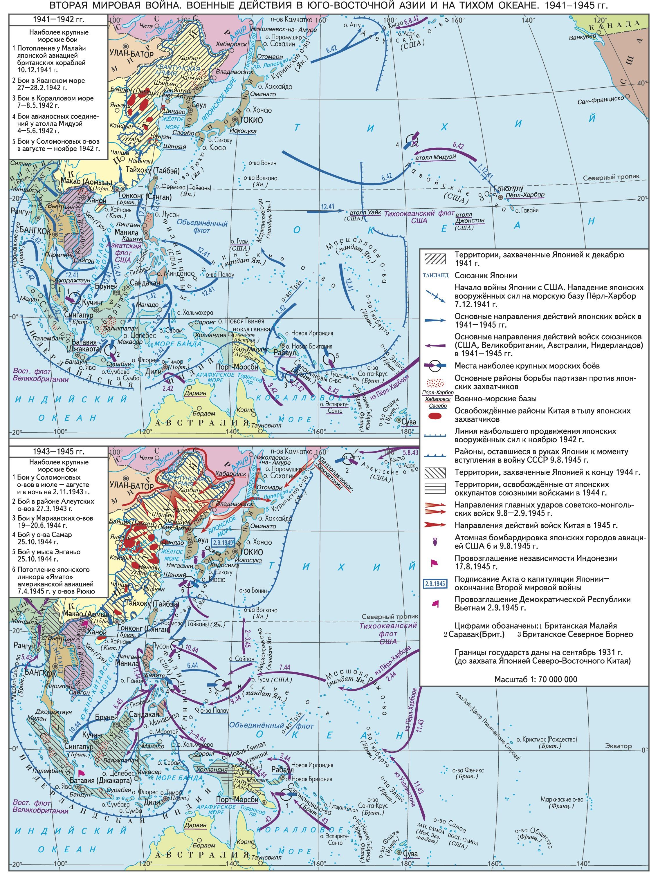 китай во время второй мировой войны