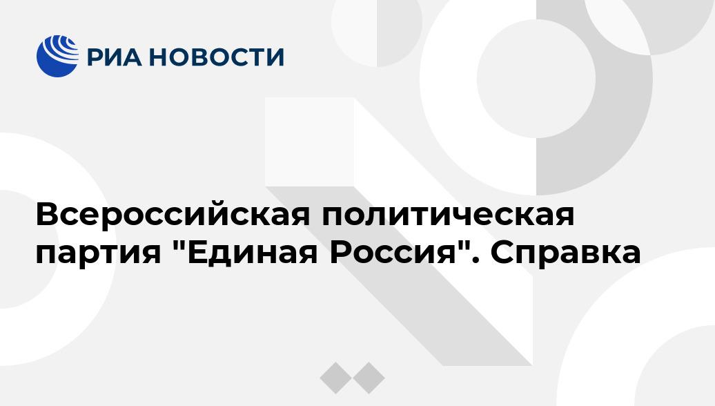 высший совет партии единая россия
