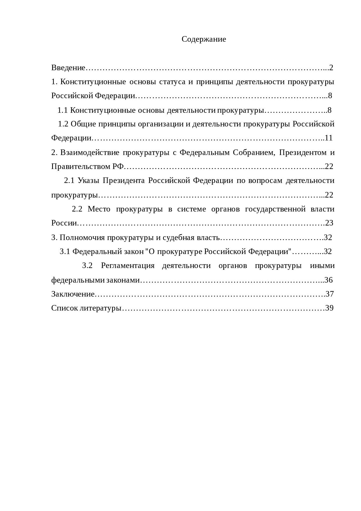 система прокуратуры рф схема