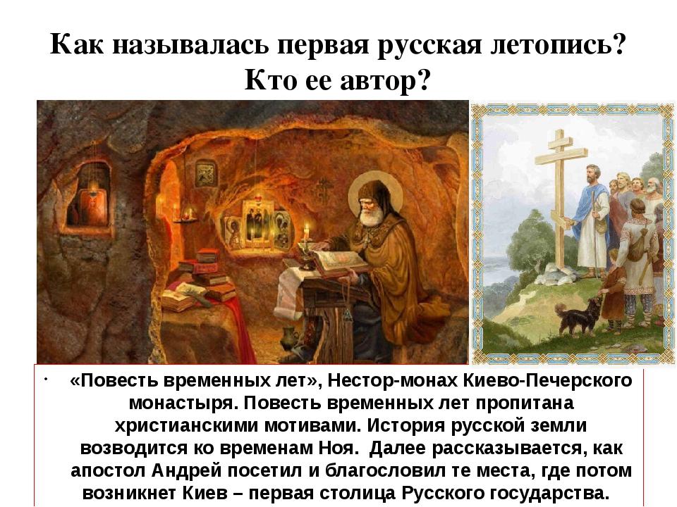 начальная русская летопись получила название