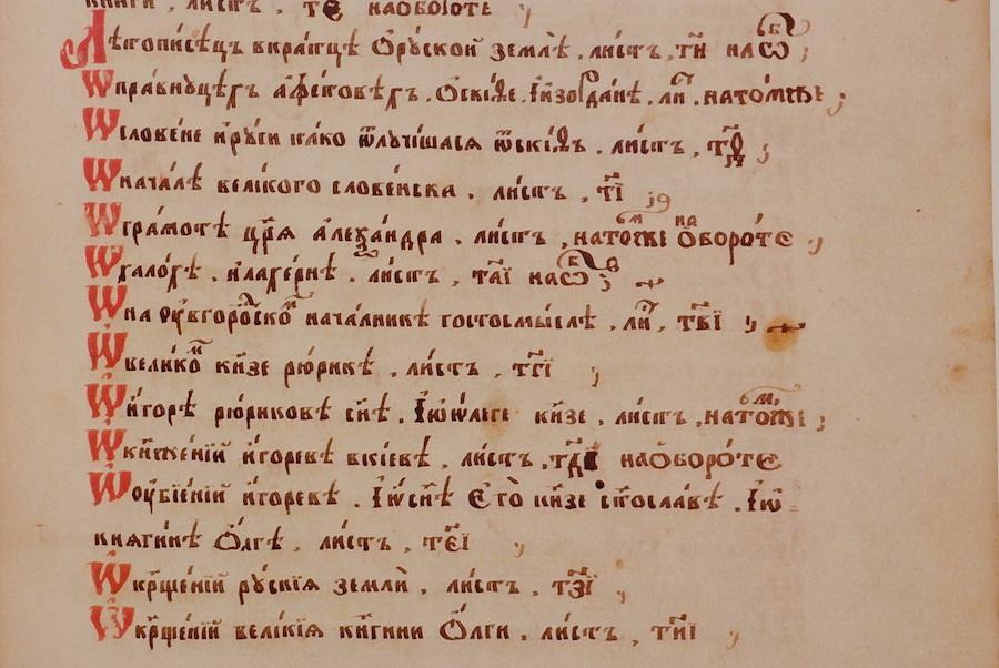летописцы древней руси