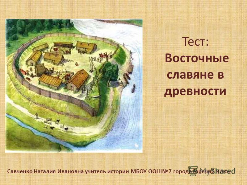 племена руси