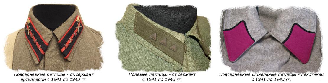 погоны в красной армии