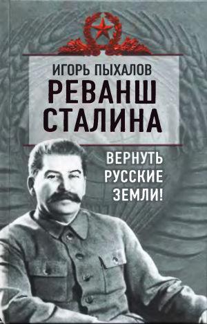 за что сталин депортировал чеченцев