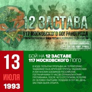 12 застава таджикистан документальный фильм