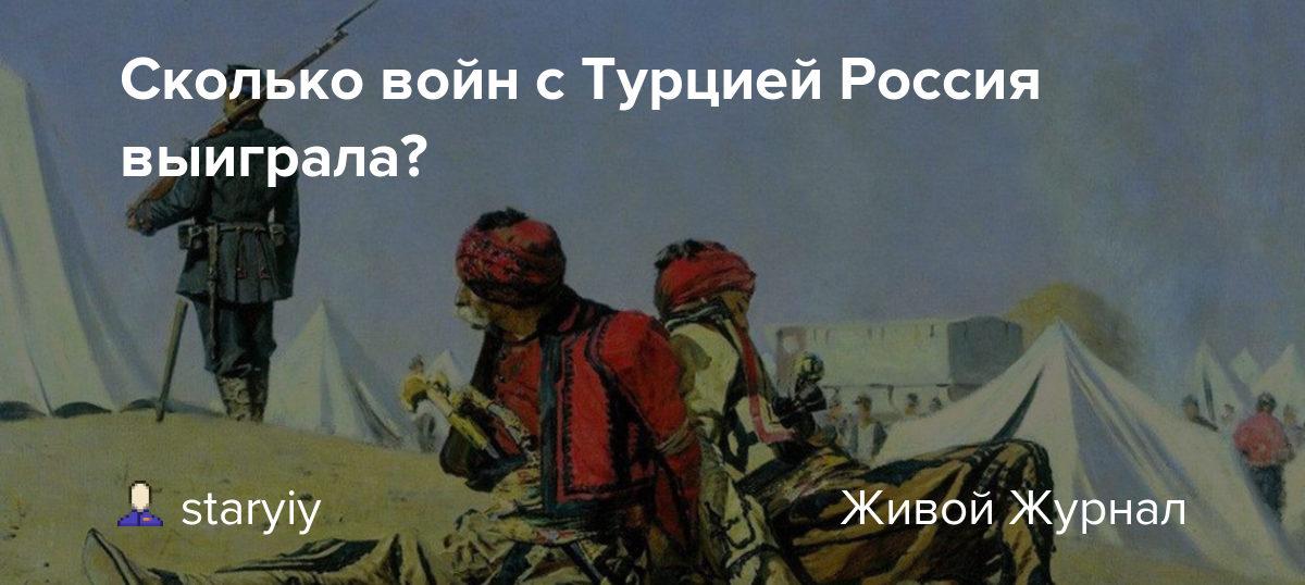 война россии с турцией