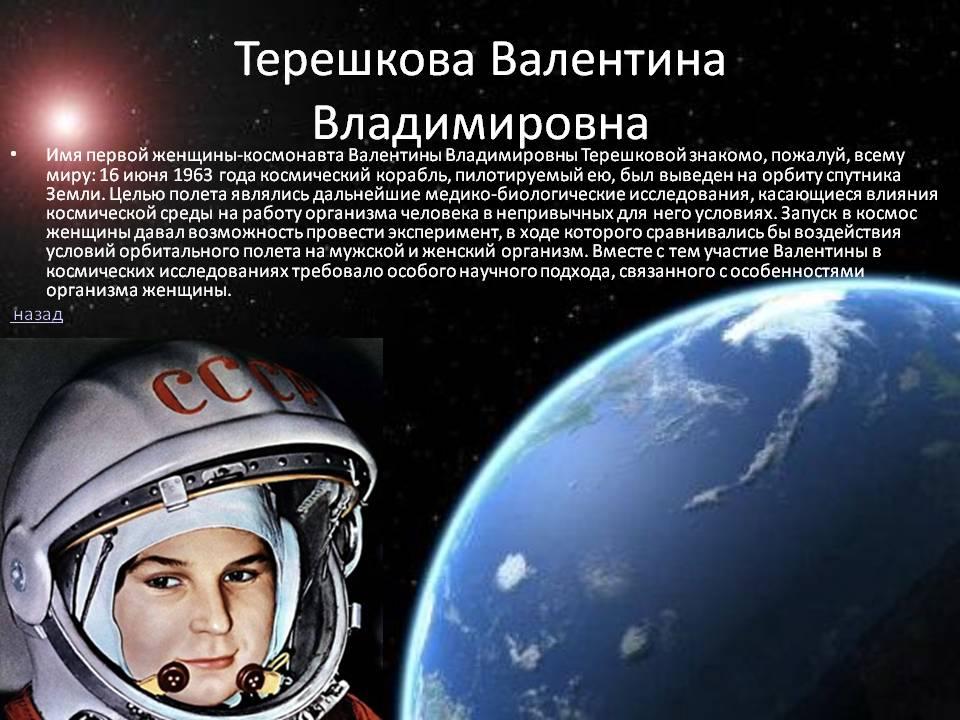 полет терешковой в космос дата