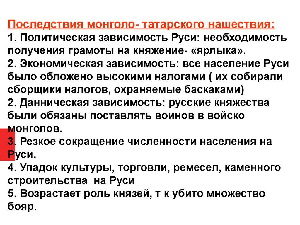итоги татаро монгольского нашествия на русь