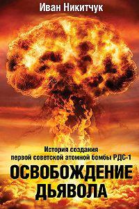 изобретатель атомной бомбы в ссср