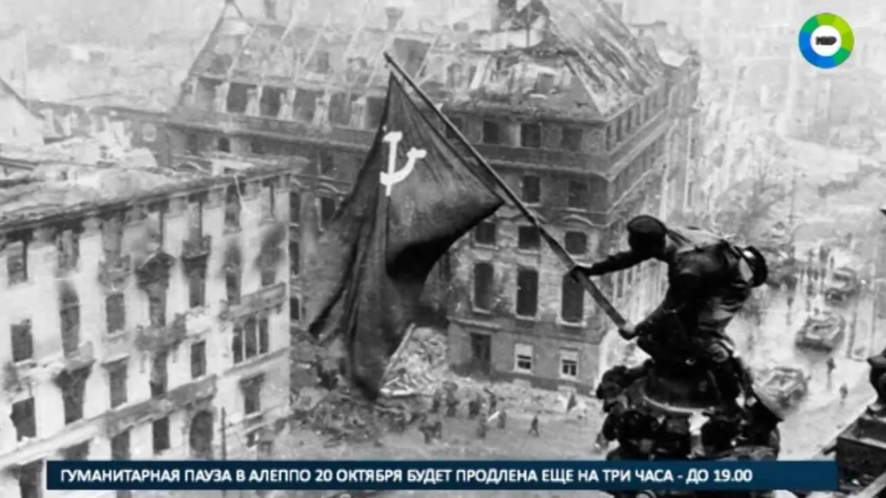 кто водрузил флаг над рейхстагом в 1945