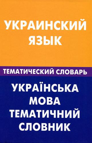 откуда взялся украинский язык