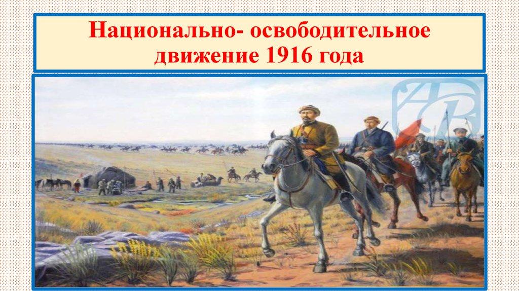 восстание 1916 года в тургайской области