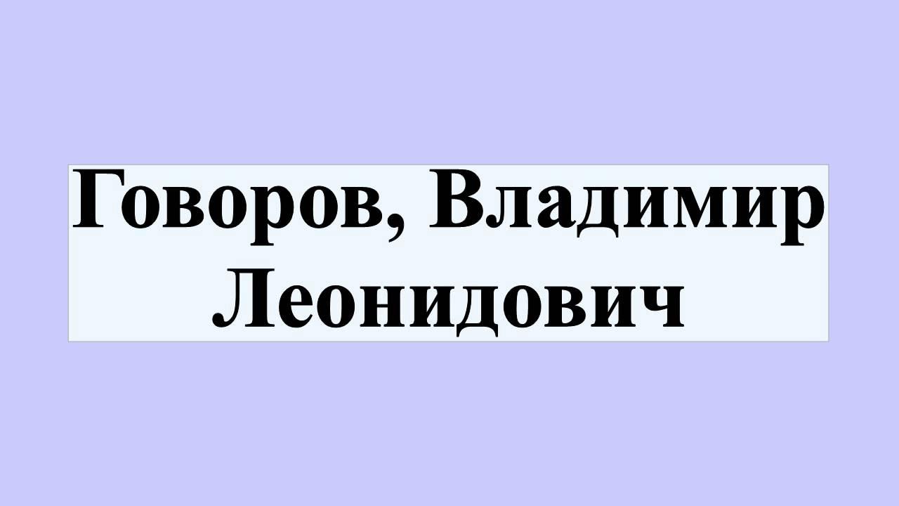 говоров леонид александрович краткая биография