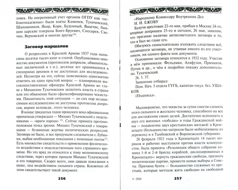 десять сталинских ударов таблица