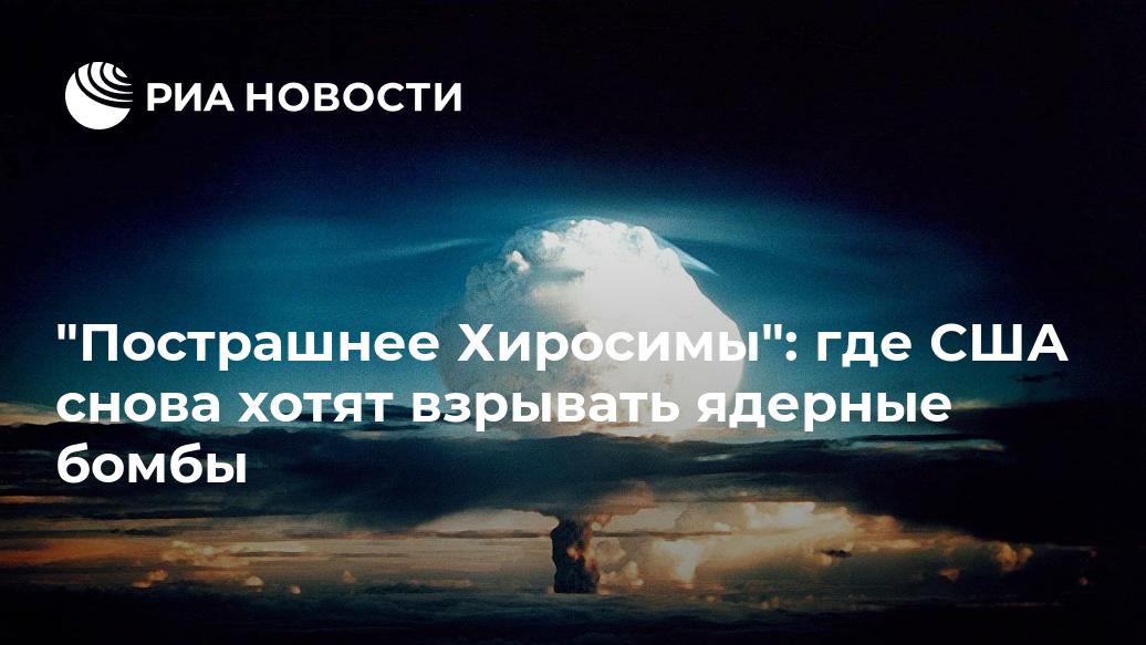 атомная бомба фото