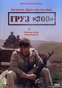 фильмы про войну в афганистане сша