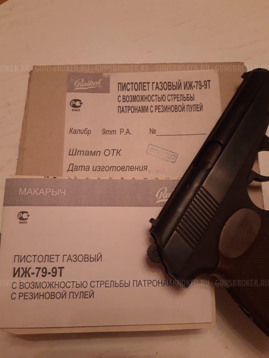 травматический пистолет мр 79 9тм