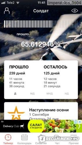 армейские даты до дембеля