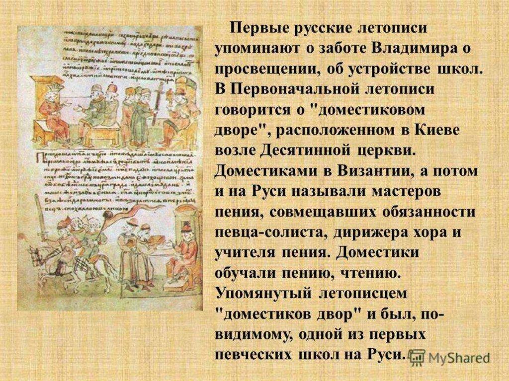 как называется самая известная летопись древней руси