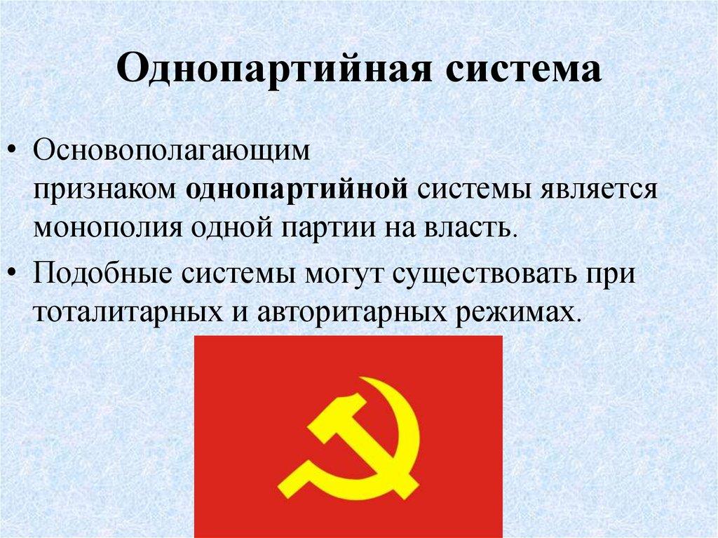 страны с однопартийной системой