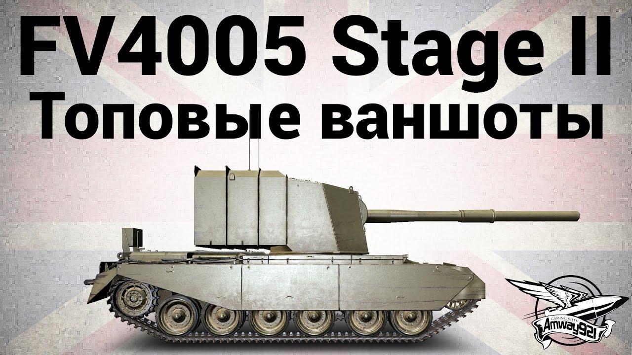 fv4005 stage ii