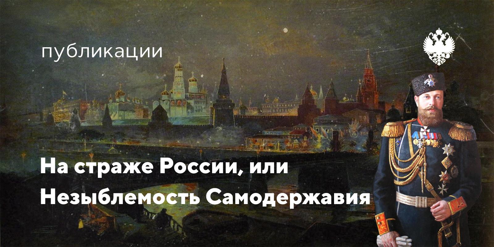 манифест о незыблемости самодержавия 1881 г