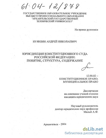 конституционный суд состоит из судей