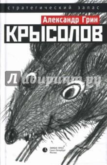 сказка крысолов из гамельна